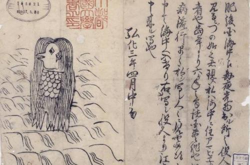 Amabie dal Mare della Provincia di Higo, 1846, replica Collezione Main Library, Kyoto University